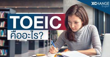 "TOEIC คืออะไร? ทำความรู้จัก ""TOEIC"" การสอบวัดระดับสากล - XChange English"