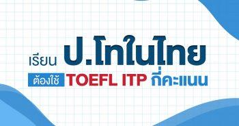 เรียน ป.โท ในไทยใช้ TOEFL ITP กี่คะแนน - XChange English