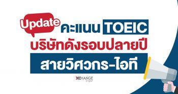 อัพเดทคะแนน TOEIC บริษัทดัง สายวิศวกร-ไอที - XChange English
