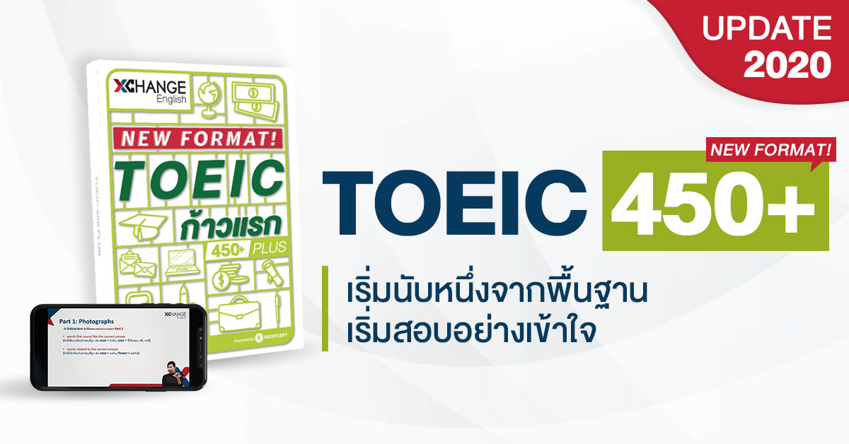 ติว TOEIC 450+ เรียนโทอิคแบบรับรองผล - XChange English