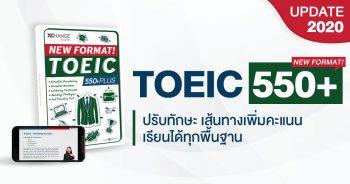 ติว TOEIC 500+ เรียนโทอิคแบบใหม่ 2020 รับรองผล - XChange English
