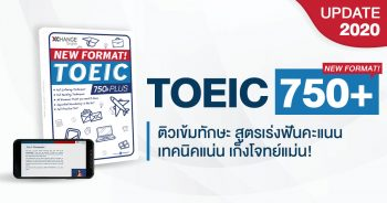 ติว TOEIC 750+ คอร์สเรียนโทอิคแบบใหม่ 2020 รับรองผล - XChange English