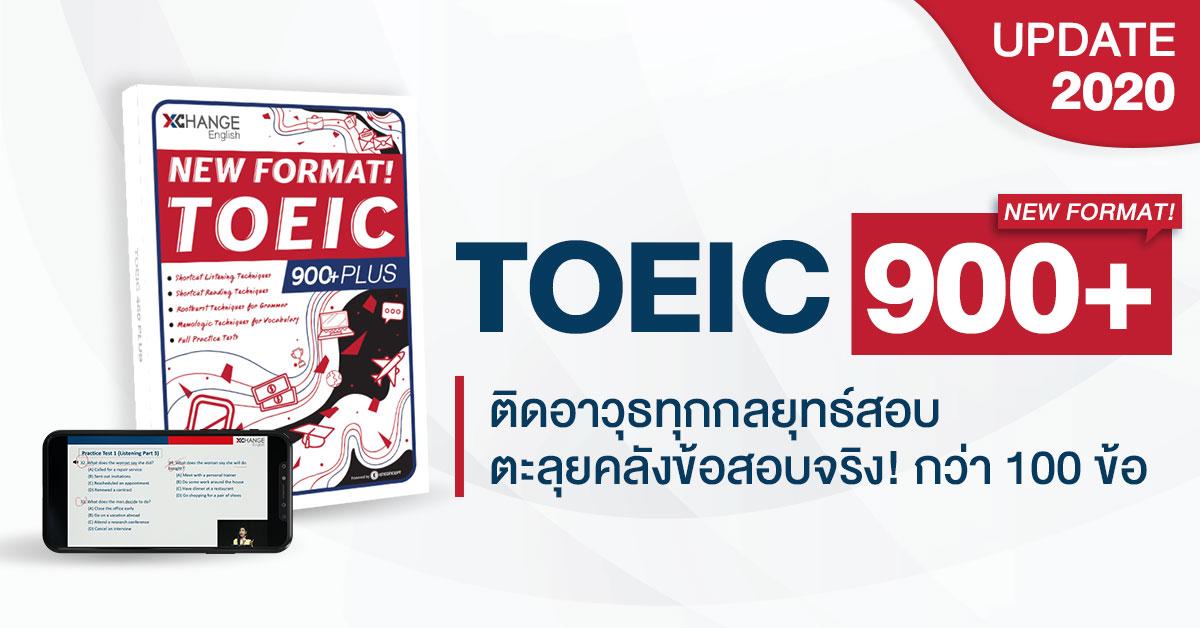 ติว TOEIC 900+ เรียนโทอิครับรองผล - XChange English