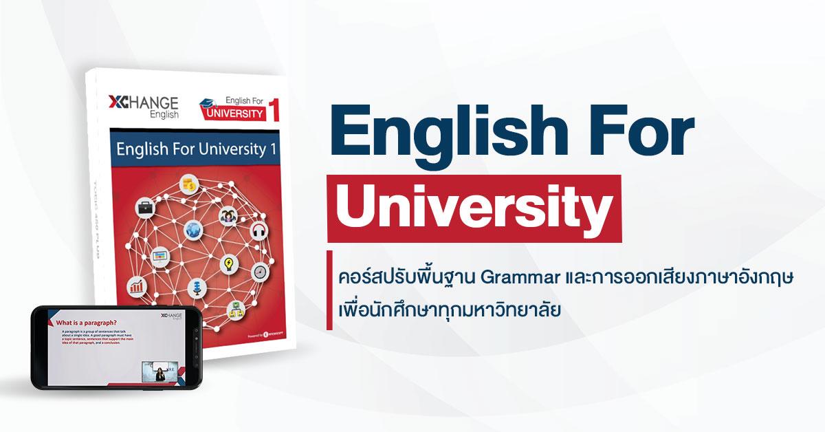 คอร์ส English for University 1