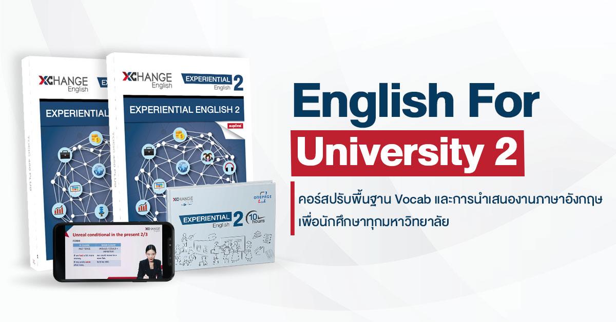 English for University คอรฺ์สภาษาอังกฤษระดับมหาวิทยาลัย - Xchange English