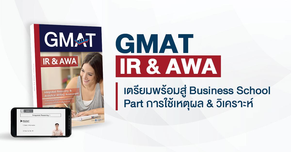 คอร์ส GMAT Quantative เตรียมพร้อมสู่ Business School - Xchange English