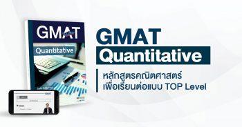 GMAT Quantative หลักสูตรคณิตศาสตร์ - Xchange English