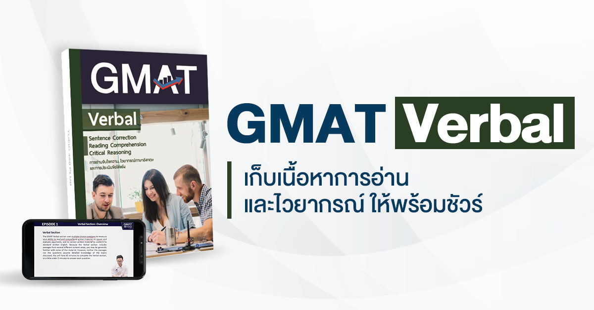 คอร์ส GMAT Verbal - Xchange English