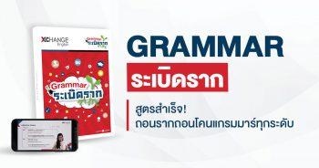 สูตรสำเร็จ Grammar ระเบิดราก!- Xchange English