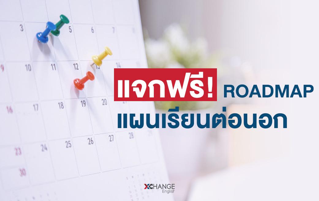 แจกฟรี! Roadmap แผนเรียนต่อนอก-XChange English