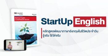 StartUp English หลักสูตรใช้ภาษาอังกฤษในชีวิตประจำวัน - Xchange English