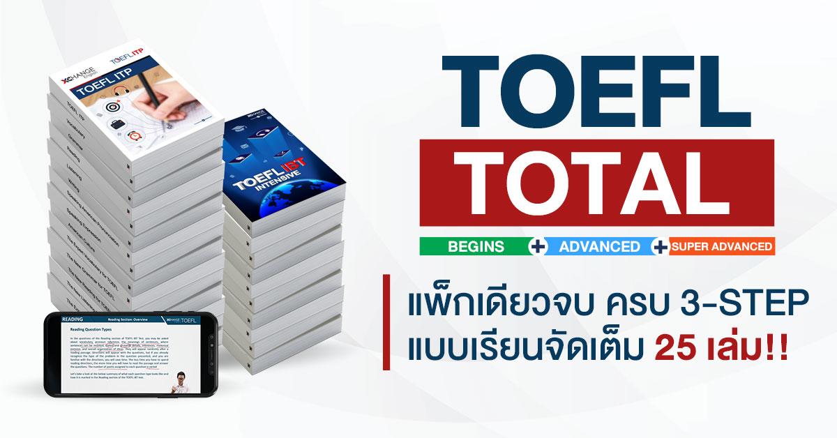 TOEFL TOTAL (คอร์สติวโทเฟล เรียน TOEFL) - XChange English