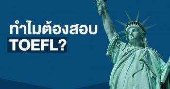 ทำไมต้องสอบ TOEFL - XChange English