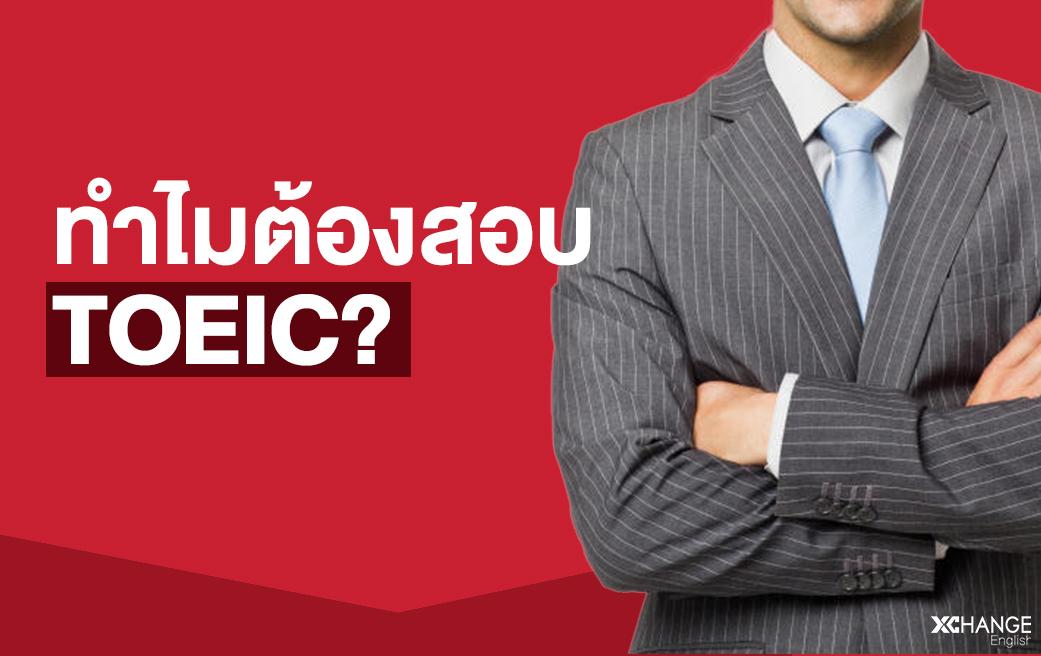 ทำไมต้องสอบ TOEIC - XChange English