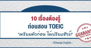 10 เรื่องต้องรู้ ก่อนสอบ TOEIC - XChange English