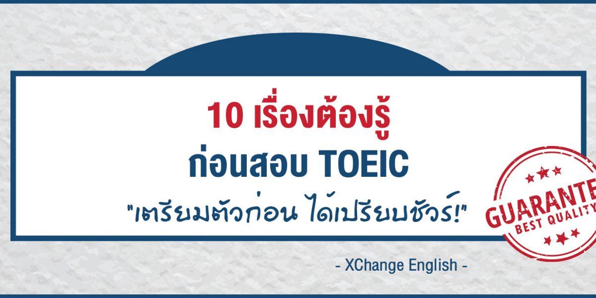 เตรียมสอบ TOEIC กับ 10 เรื่องต้องรู้ ก่อนสอบ TOEIC - XChange English