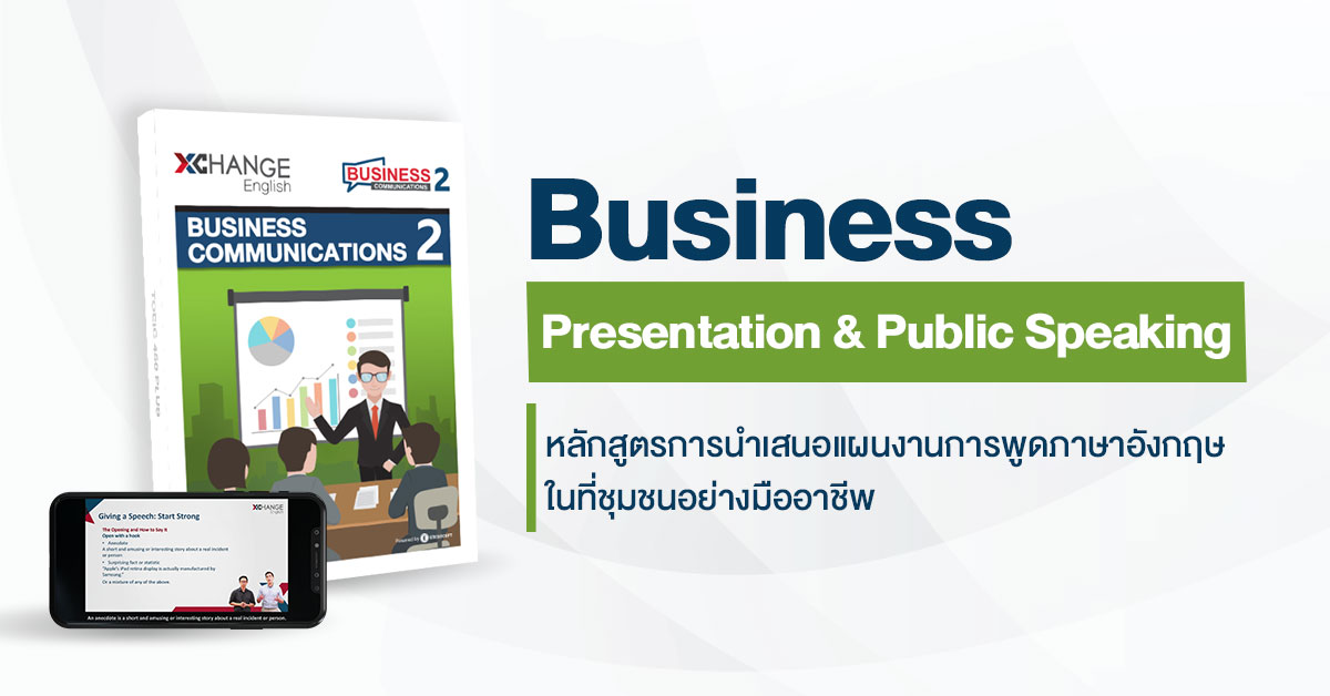 คอร์ส Business Presentation & Public Speaking - XChange English
