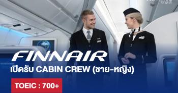 Finn Air เปิดรับสมัครแอร์ สจ๊วต TOEIC 700+ - XChange English