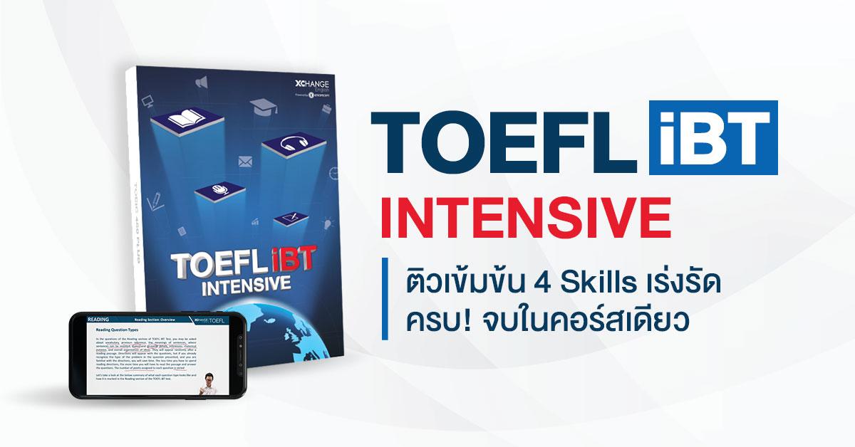ติว TOEFL IBT Intensive ติวเข้ม 4 ทักษะ- XChange English
