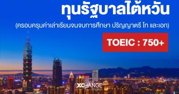 ทุนรัฐบาลไต้หวัน TOEIC 750+ - XChange English