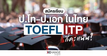 เรียน ป.โท-ป.เอก ในไทย ต้องใช้ TOEFL ITP กี่คะแนน