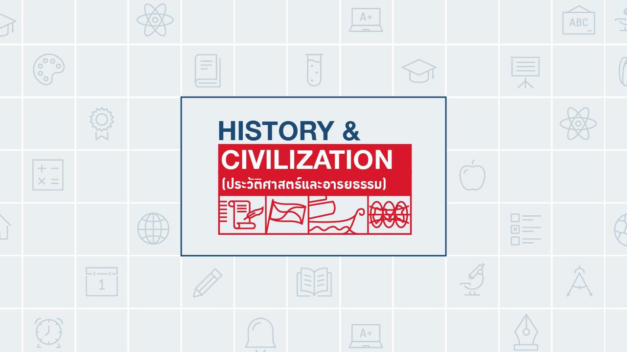 คอร์ส History & Civilization